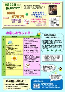 ofurochirashi_ura